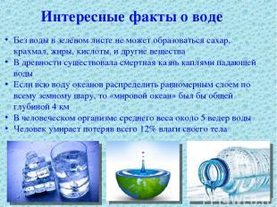 Интересные факты о воде Без воды в зелёном листе не может образоваться сахар, кр