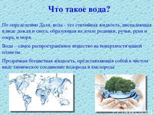 Что такое вода? По определению Даля, вода - это стихийная жидкость, ниспадающая