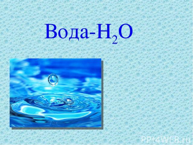 Вода-H2O