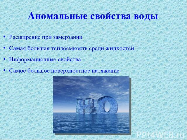 Аномальные свойства воды Расширение при замерзании Самая большая теплоемкость среди жидкостей Информационные свойства Самое большое поверхностное натяжение