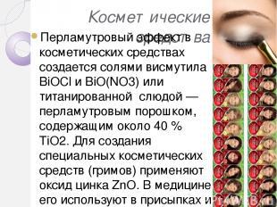 Косметические средства Перламутровый эффект в косметических средствах создается