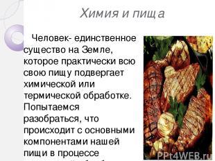Химия и пища Человек- единственное существо на Земле, которое практически всю св