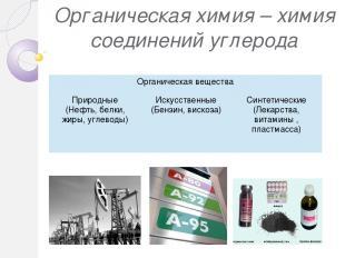 Органическая химия – химия соединений углерода Органическаявещества Природные (Н