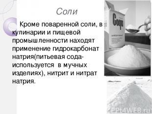 Соли Кроме поваренной соли, в кулинарии и пищевой промышленности находят примене