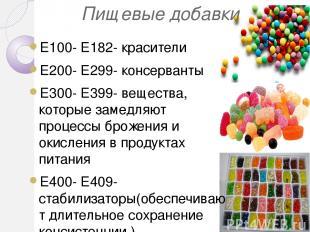 Пищевые добавки Е100- Е182- красители Е200- Е299- консерванты Е300- Е399- вещест