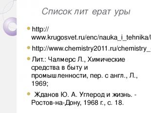 Список литературы http://www.krugosvet.ru/enc/nauka_i_tehnika/himiya/HIMIYA_ORGA