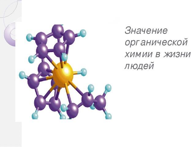 Значение органической химии в жизни людей