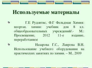 Используемые материалы Г.Е Рудзитис, Ф.Г Фельдман Химия: неорган. химия: учебник