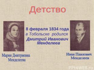 8 февраля 1834 года в Тобольске родился Дмитрий Иванович Менделеев