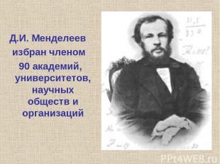 Д.И. Менделеев избран членом 90 академий, университетов, научных обществ и орган