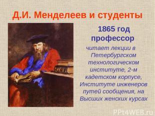 Д.И. Менделеев и студенты 1865 год профессор читает лекции в Петербургском техно