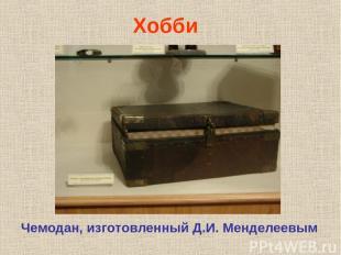 Хобби Чемодан, изготовленный Д.И. Менделеевым