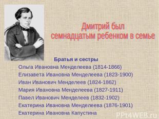 Братья и сестры Ольга Ивановна Менделеева (1814-1866) Елизавета Ивановна Менделе