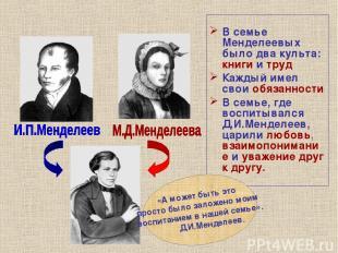 В семье Менделеевых было два культа: книги и труд Каждый имел свои обязанности В