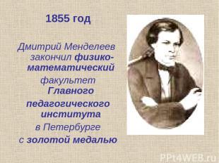 1855 год Дмитрий Менделеев закончил физико-математический факультет Главного пед