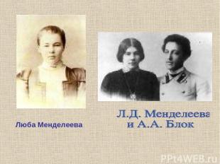 Люба Менделеева