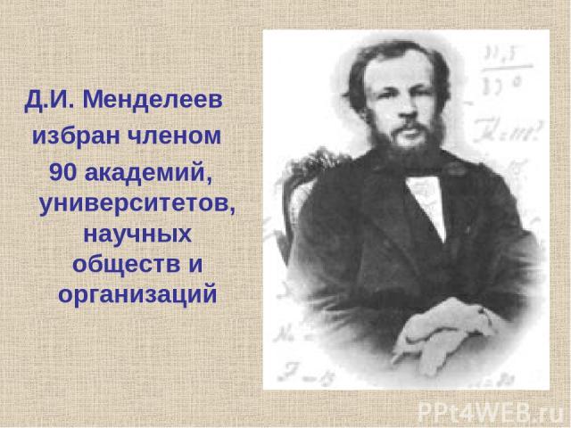 Д.И. Менделеев избран членом 90 академий, университетов, научных обществ и организаций