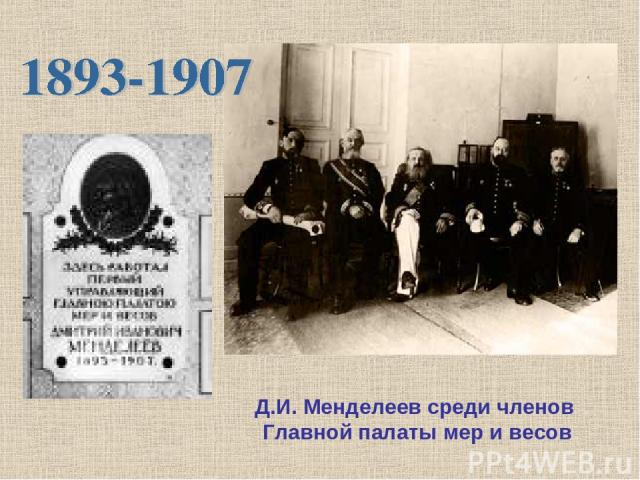 Д.И. Менделеев среди членов Главной палаты мер и весов