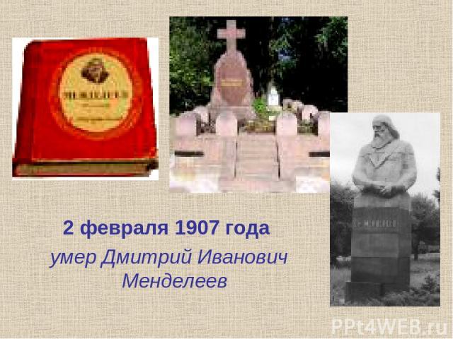 2 февраля 1907 года умер Дмитрий Иванович Менделеев