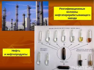 Ректификационные колонны нефтеперерабатывающего завода Нефть и нефтепродукты