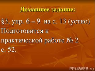 Домашнее задание: §3, упр. 6 – 9 на с. 13 (устно) Подготовится к практической ра