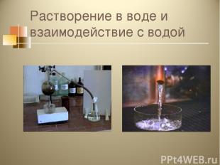 Растворение в воде и взаимодействие с водой