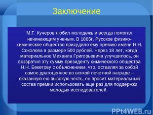 Заключение М.Г. Кучеров любил молодежь и всегда помогал начинающим ученым. В 188
