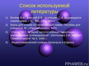 Список используемой литературы Волков В.А., Вонский Е.В., Кузнецова Г.И. Выдающи