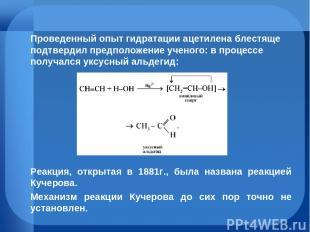 Проведенный опыт гидратации ацетилена блестяще подтвердил предположение ученого:
