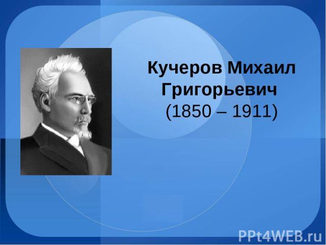 Кучеров Михаил Григорьевич (1850 – 1911)