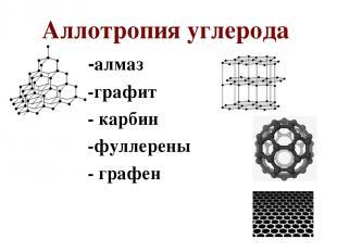 Аллотропия углерода -алмаз -графит - карбин -фуллерены - графен