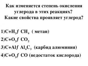 Как изменяется степень окисления углерода в этих реакциях? Какие свойства проявл