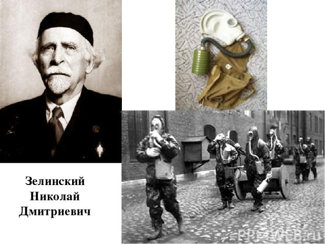 Зелинский Николай Дмитриевич