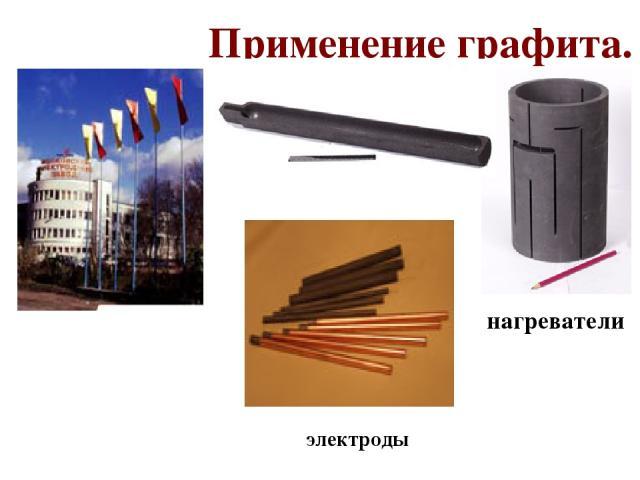 Применение графита. электроды нагреватели