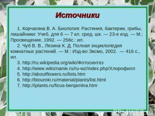 Источники 1. Корчагина В. А. Биология: Растения, бактерии, грибы, лишайники: Уче