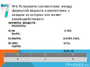 №7.Установите соответствие между названием вещества и реагентами, с которыми это