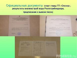 Официальные документы (ответ главы ГП «Опочка», результаты анализа проб воды Рос