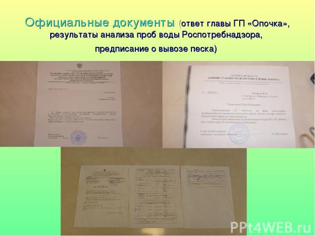 Официальные документы (ответ главы ГП «Опочка», результаты анализа проб воды Роспотребнадзора, предписание о вывозе песка)