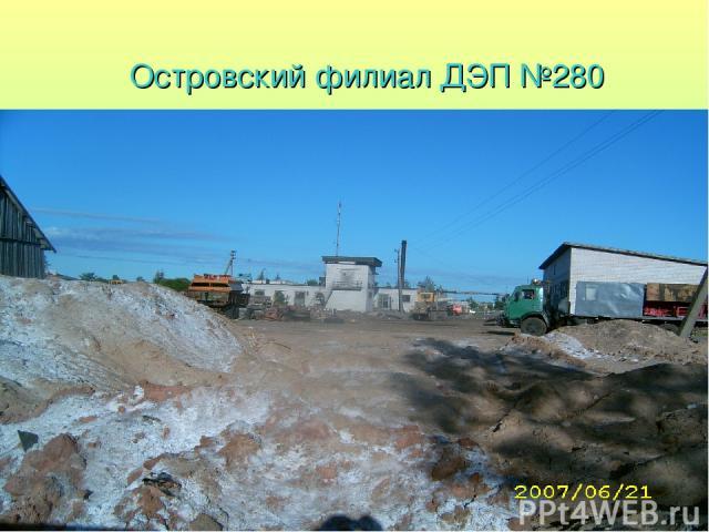 Островский филиал ДЭП №280