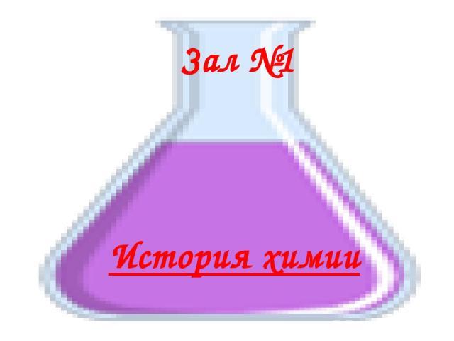 Зал №1 История химии