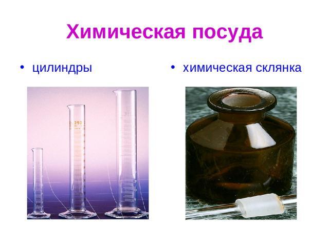 Химическая посуда цилиндры химическая склянка