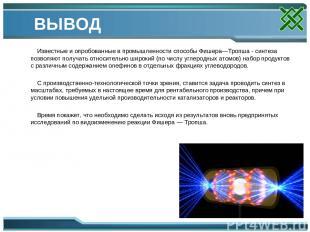 ВЫВОД Известные и опробованные в промышленности способы Фишера—Тропша - синтеза