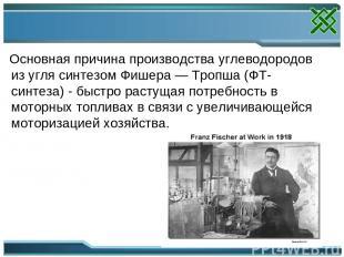 Основная причина производства углеводородов из угля синтезом Фишера — Тропша (ФТ