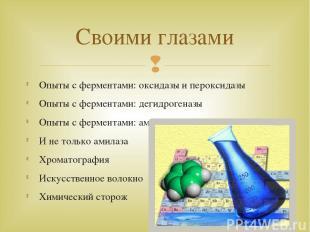 Опыты с ферментами: оксидазы и пероксидазы Опыты с ферментами: дегидрогеназы Опы