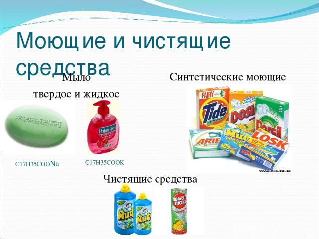 Моющие и чистящие средства Мыло твердое и жидкое Синтетические моющие средства Чистящие средства С17Н35СООNa C17H35COOK