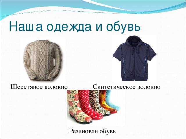 Наша одежда и обувь Шерстяное волокно Синтетическое волокно Резиновая обувь