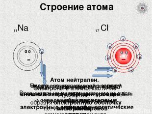 Атом Понятие возникло еще в античном мире для обозначения частиц вещества. В XX