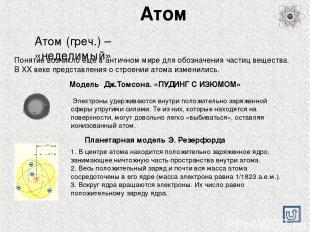 Ион Ио н (греч.) - «идущий» Заряженные частицы, которые образуются при потере ил