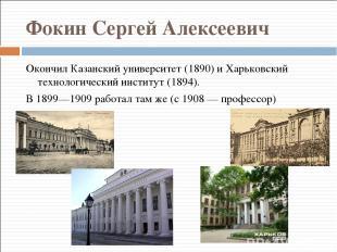 Фокин Сергей Алексеевич Окончил Казанский университет (1890) и Харьковский техно