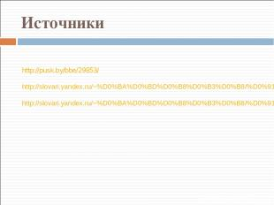 Источники http://pusk.by/bbe/29853/ http://slovari.yandex.ru/~%D0%BA%D0%BD%D0%B8